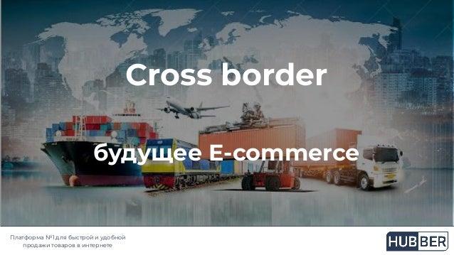Платформа №1 для быстрой и удобной продажи товаров в интернете Cross border будущее E-commerce