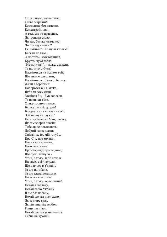 От де, люде, наша слава, Слава України! Без золота, без каменю, Без хитрої мови, А голосна та правдива, Як господа слово. ...