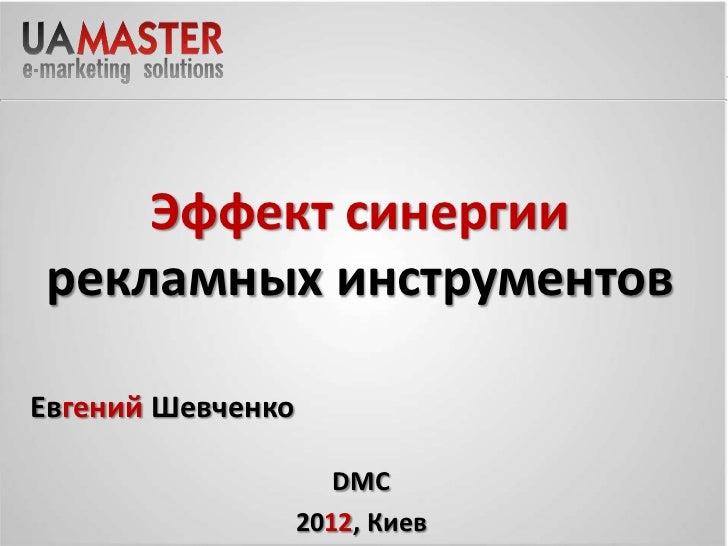 Эффект синергиирекламных инструментов           30Евгений Шевченко                      DMC                   2012, Киев