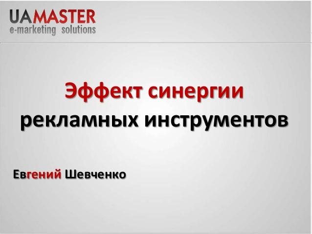 30Эффект синергиирекламных инструментовЕвгений Шевченко