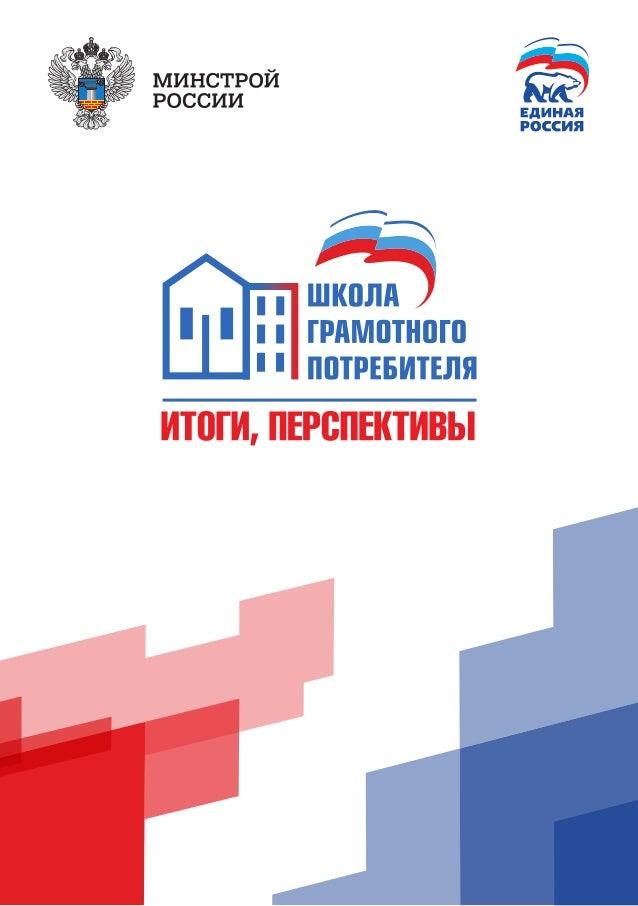 Скачать книгу права потребителей жилищно коммунальных услуг