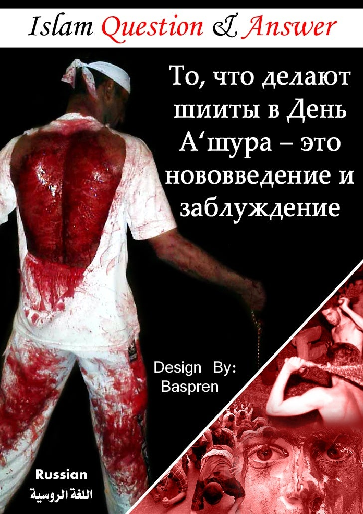 То, что делают шииты в День 'Ашура – это        нововведение и заблуждение                                    [Русский]   ...