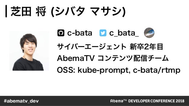 Kubernetes Jobによるバッチシステムのリソース最適化 / AbemaTV DevCon 2018 TrackB Session B6 Slide 2