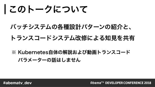 Kubernetes Jobによるバッチシステムのリソース最適化 / AbemaTV DevCon 2018 TrackB Session B6 Slide 3