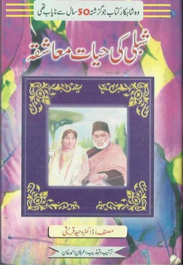 Shibli ki hayat  e  moashqa  by dr waheed qureshi