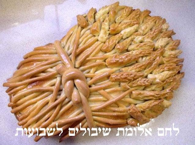 עותלשבו םיולשיב תמאלו לחם