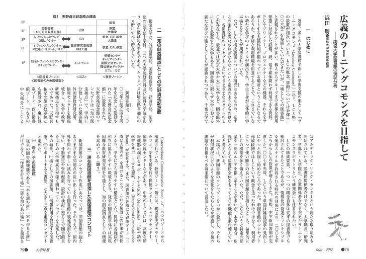 図1 天野貞祐記念館の構造                                                                                                  一       リ  ...