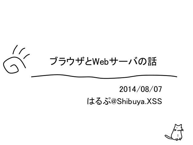 ブラウザとWebサーバとXSSの話@Shibuya.xss