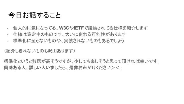 Webセキュリティと W3CとIETFの仕様 Slide 3