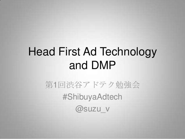 Head First Ad Technologyand DMP第1回渋谷アドテク勉強会#ShibuyaAdtech@suzu_v