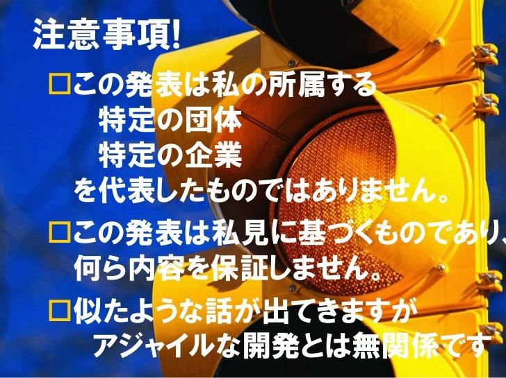 とある会社での、その後の~Tracによる可視化事例と、その方法について(Shibuya.trac#11) Slide 2