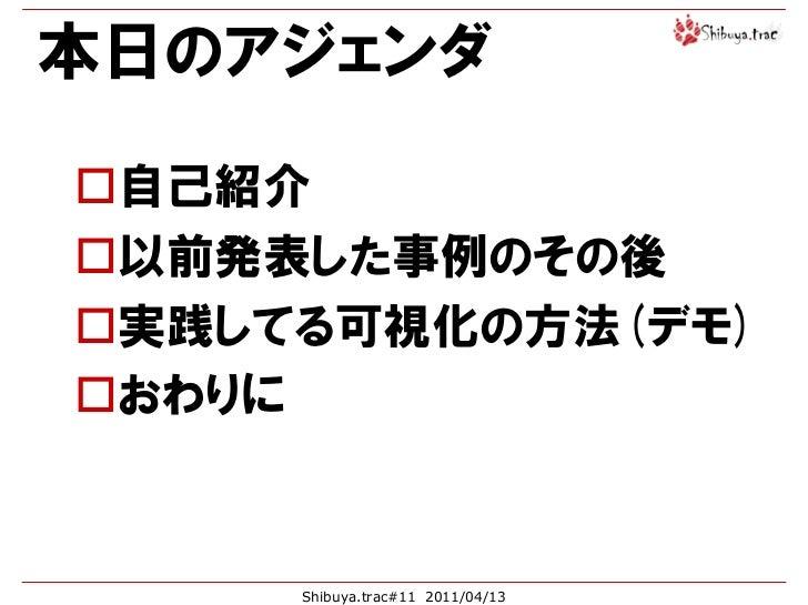 とある会社での、その後の~Tracによる可視化事例と、その方法について(Shibuya.trac#11) Slide 3
