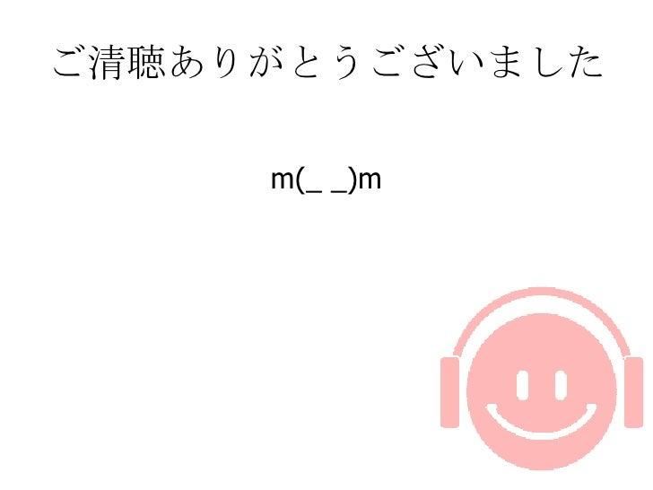 ご清聴ありがとうございました <ul><li>m(_ _)m </li></ul>