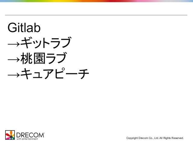 Gitlab →ギットラブ →桃園ラブ →キュアピーチ  Copyright Drecom Co., Ltd. All Rights Reserved.