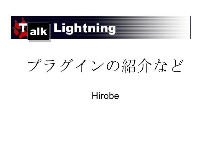 プラグインの紹介など Hirobe alk