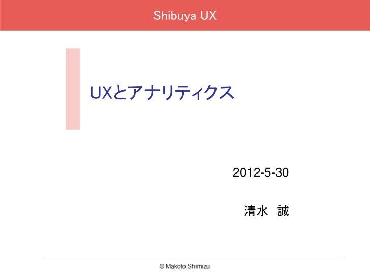 Shibuya UXUXとアナリティクス                 2012-5-30                  清水 誠