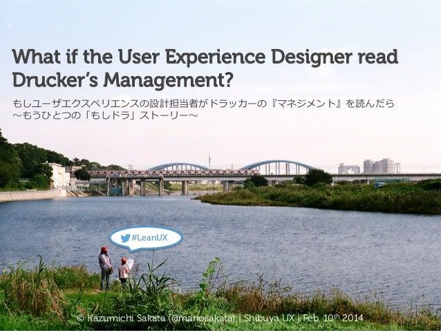 What if the User Experience Designer read Drucker's Management? もしユーザエクスペリエンスの設計担当者がドラッカーの『マネジメント』を読んだら 〜~もうひとつの「もしドラ」ストーリ...