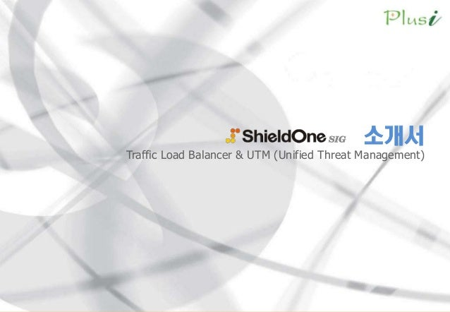 0 소개서 Traffic Load Balancer & UTM (Unified Threat Management)