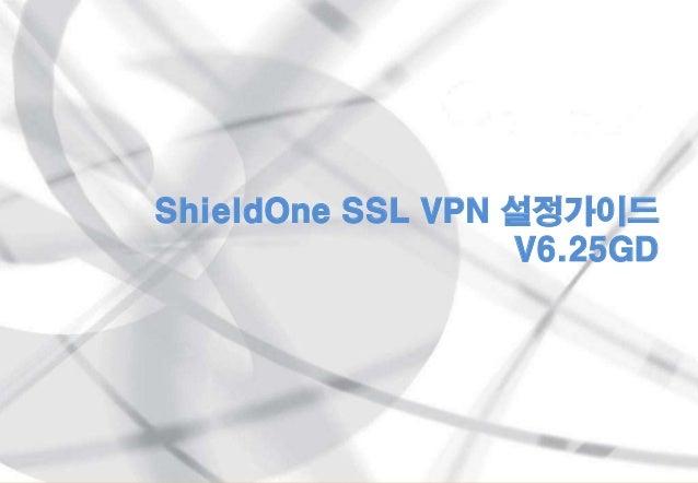 0 ShieldOne SSL VPN 설정가이드 V6.25GD