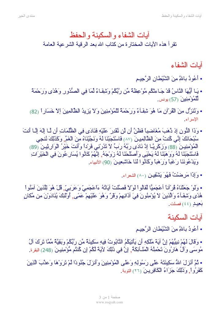 منتدى الخير                                                                                   آيات الشفاء والسكينة والح...