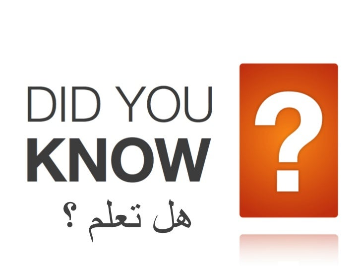Did You Know? 2.0 -Shift Happens- with Arabic Translation Slide 3