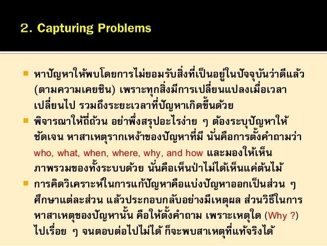 Capturing Problems