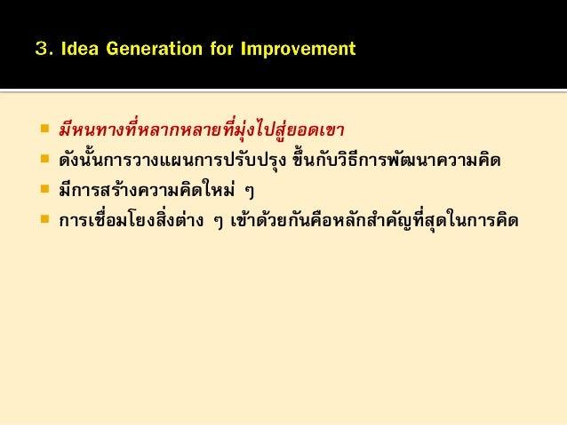 Idea Generation for Improvement