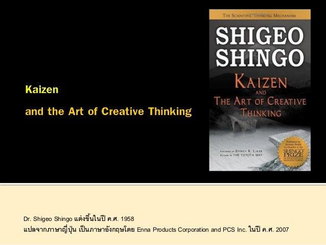 Dr. Shigeo Shingo แต่ งขึนในปี ค.ศ. 1958 ้ แปลจากภาษาญี่ปน เป็ นภาษาอังกฤษโดย Enna Products Corporation and PCS Inc. ในปี ...