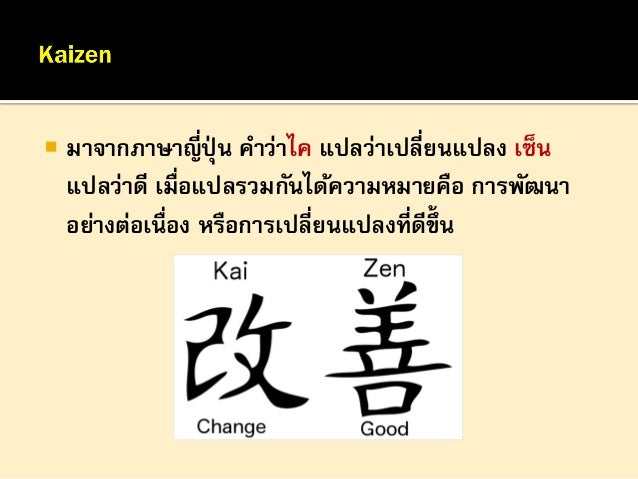   มาจากภาษาญี่ปุ่น คาว่าไค แปลว่าเปลี่ยนแปลง เซ็น แปลว่าดี เมื่อแปลรวมกันได้ความหมายคือ การพัฒนา อย่างต่อเนื่อง หรือการเป...