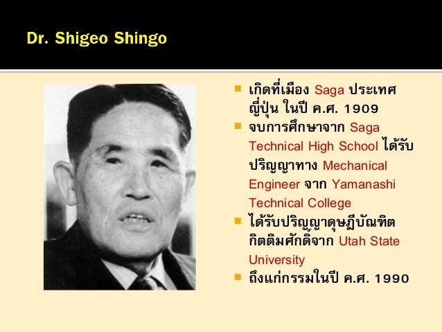        เกิดที่เมือง Saga ประเทศ ญี่ปุ่น ในปี ค.ศ. 1909 จบการศึกษาจาก Saga Technical High School ได้รบ ั ปริญญาทาง Mech...