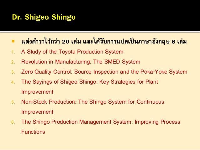  1. 2. 3.  แต่งตาราไว้กว่า 20 เล่ม และได้รบการแปลเป็ นภาษาอังกฤษ 6 เล่ม ั A Study of the Toyota Production System Revolut...