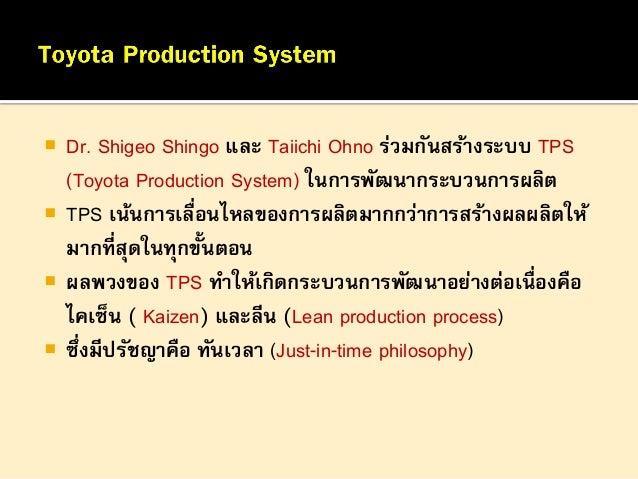      Dr. Shigeo Shingo และ Taiichi Ohno ร่วมกันสร้างระบบ TPS (Toyota Production System) ในการพัฒนากระบวนการผลิต TPS เน...