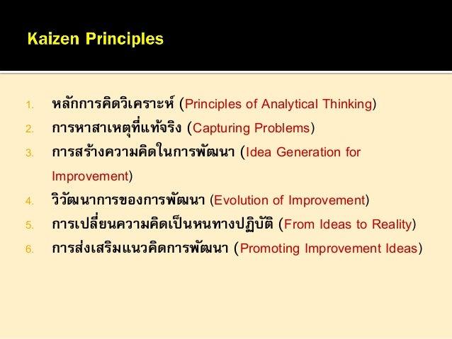 1. 2. 3. 4.  5. 6.  หลักการคิดวิเคราะห์ (Principles of Analytical Thinking) การหาสาเหตุที่แท้จริง (Capturing Problems) การ...