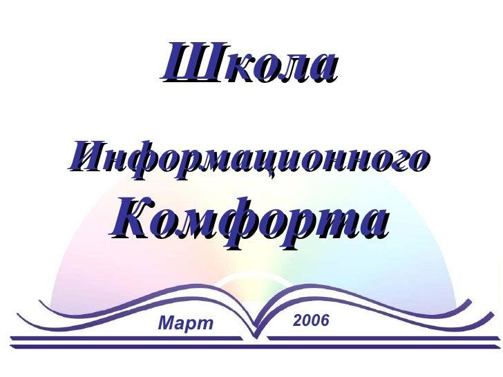 Школа Информационного   Комфорта Март 2006