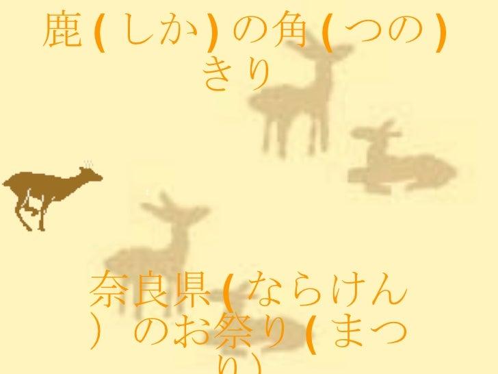 鹿 ( しか ) の角 ( つの ) きり   奈良県 ( ならけん)のお祭り ( まつり)
