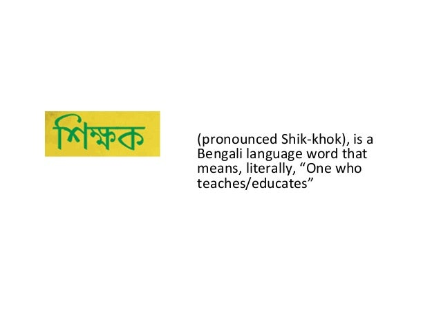 Shikkhok com, An ISIF awarded project
