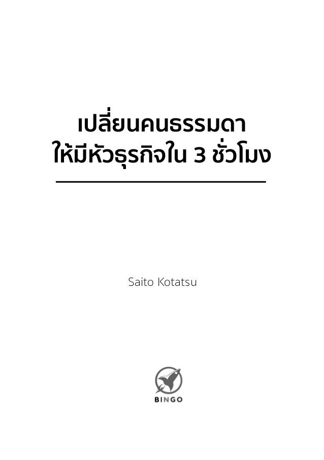 เปลี่ยนคนธรรมดา ให้มีหัวธุรกิจใน 3 ชั่วโมง Saito Kotatsu 入社10年分の思考スキルが3時間で学べる