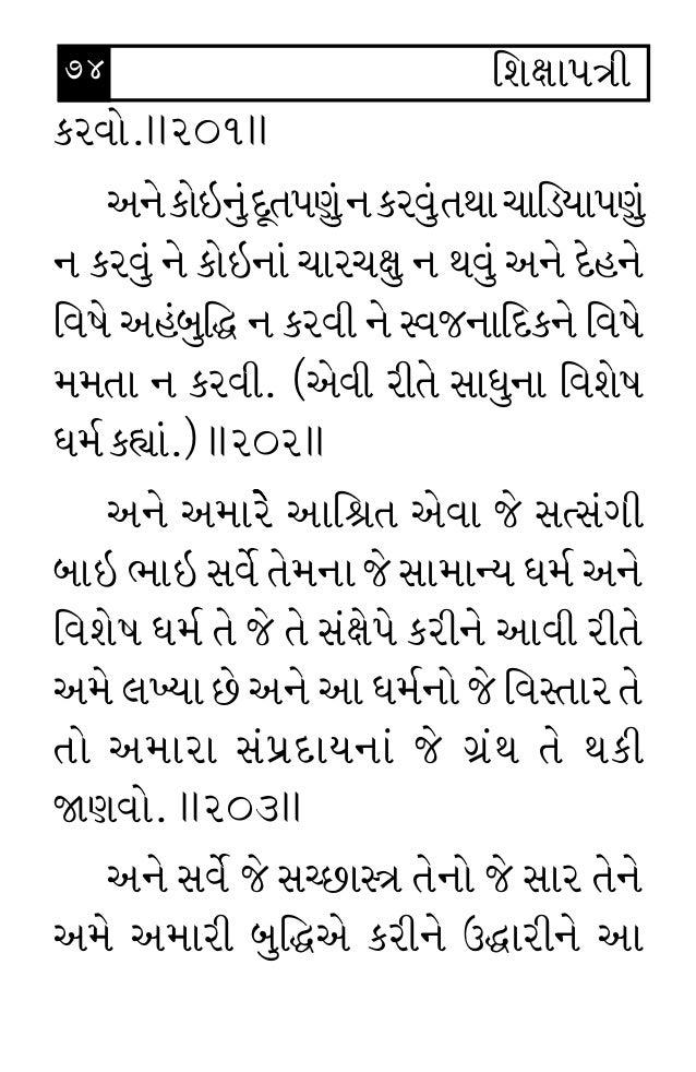 shikshapatri pdf