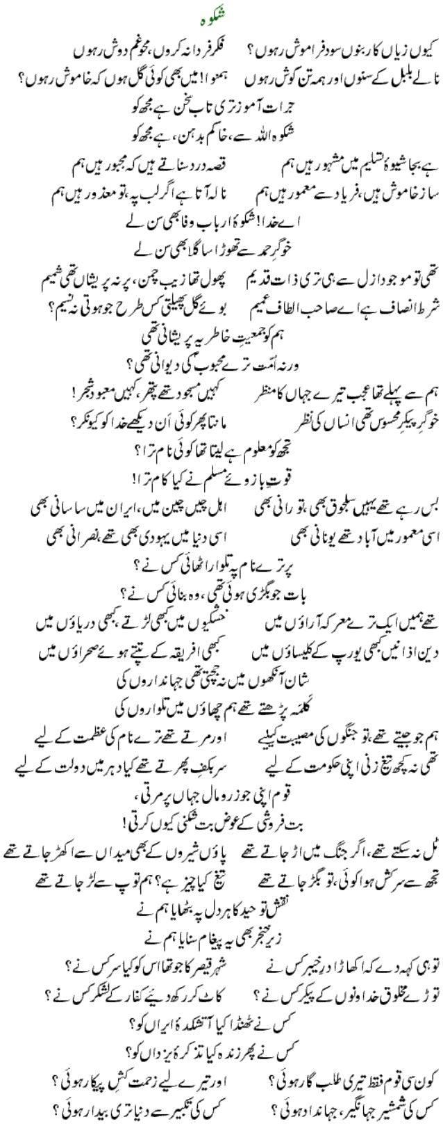 allama iqbal shikwa pdf
