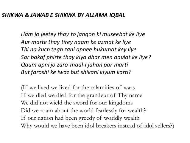 SHIKWA AUR JAWAB E SHIKWA PDF DOWNLOAD