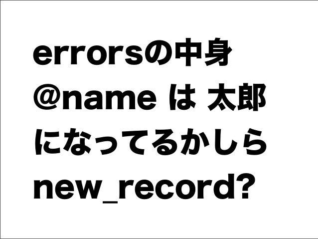 errorsの中身 @name は 太郎 になってるかしら new_record?