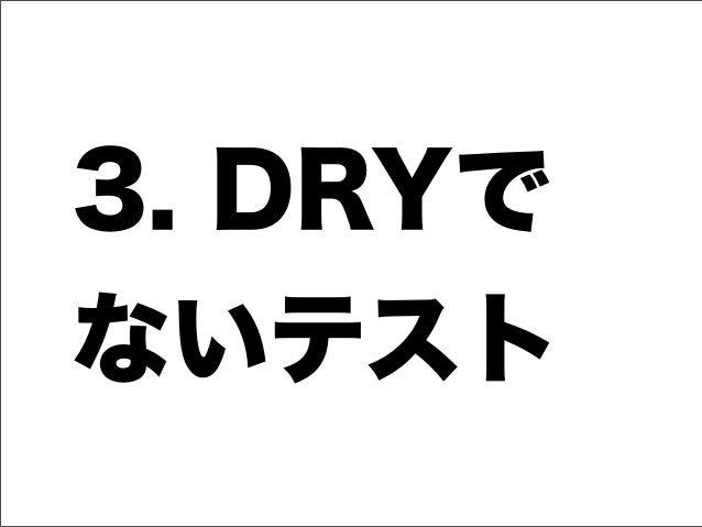 3. DRYで ないテスト
