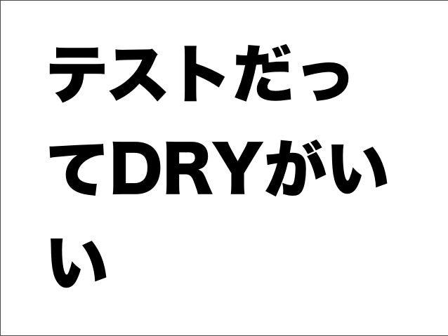 テストだっ てDRYがい い