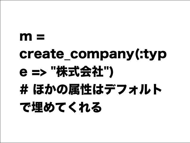 """m = create_company(:typ e => """"株式会社"""") # ほかの属性はデフォルト で埋めてくれる"""
