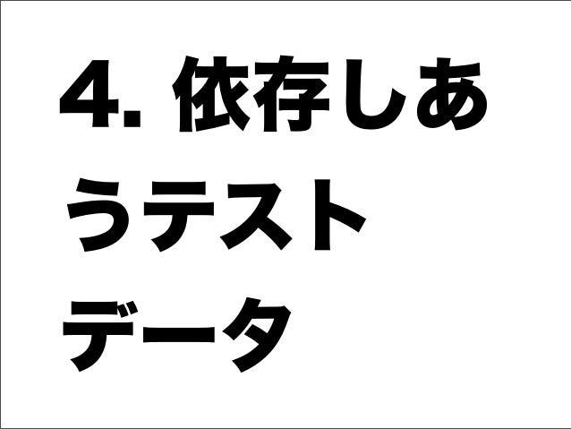 4. 依存しあ うテスト データ