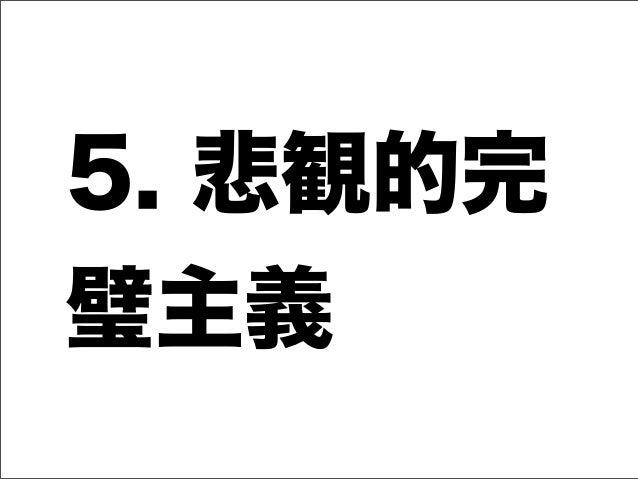 5. 悲観的完 璧主義
