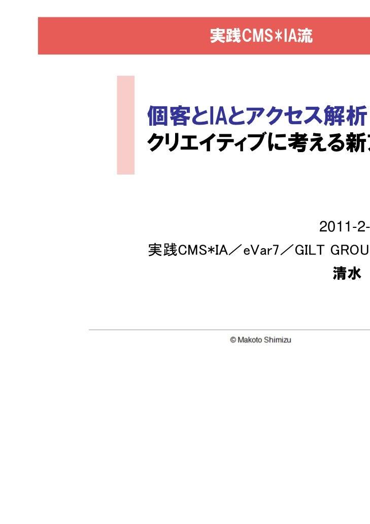 実践CMS*IA流個客とIAとアクセス解析クリエイティブに考える新アプローチ                  2011-2-23実践CMS*IA/eVar7/GILT GROUPE                    清水 誠