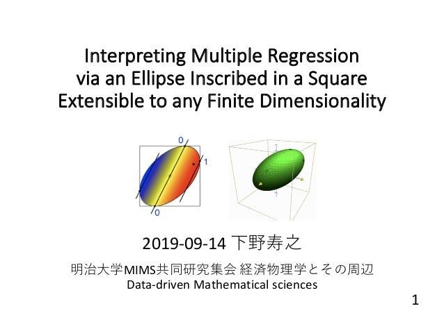 Interpreting Multiple Regression via an Ellipse Inscribed in a Square Extensible to any Finite Dimensionality 2019-09-14 下...
