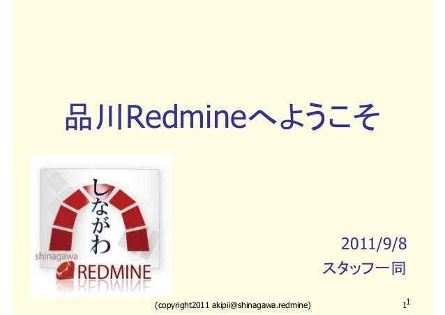 品川Redmineへようこそ  2011/9/8 スタッフ一同 (copyright2011 akipii@shinagawa.redmine)  11