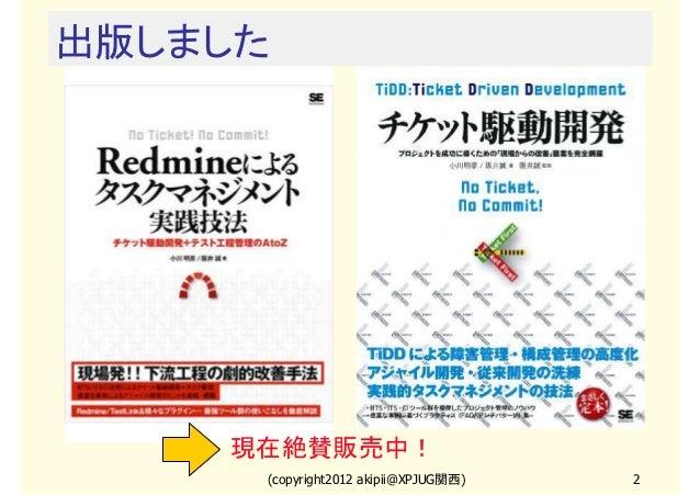 第4回品川Redmine勉強会資料「チケット駆動開発のフレームワーク~現場の経験知からパターン言語へ(ベータ版)」 Slide 2
